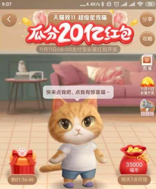 2020天猫双十一超级星秀猫怎么快速养猫?超级星秀猫快速养猫攻略