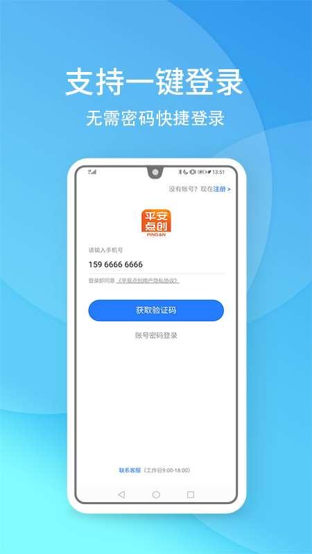 平安点创租赁app截图