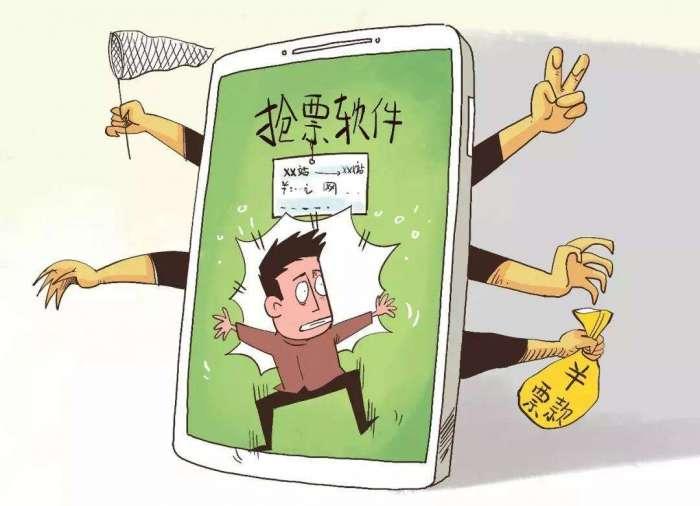 抢票app