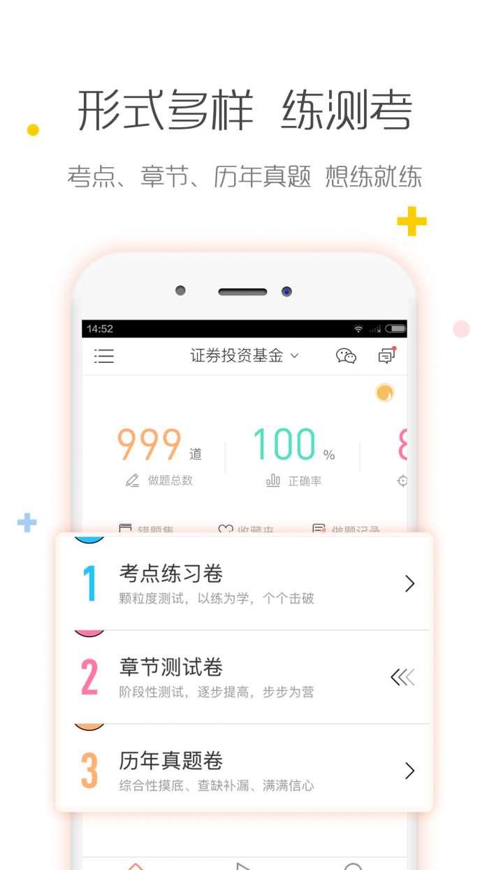 基金从业对题库app