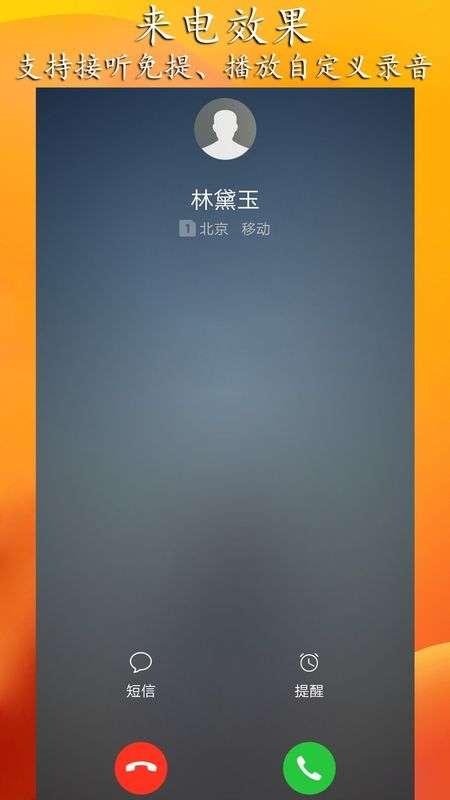 虚拟来电+聊天app截图