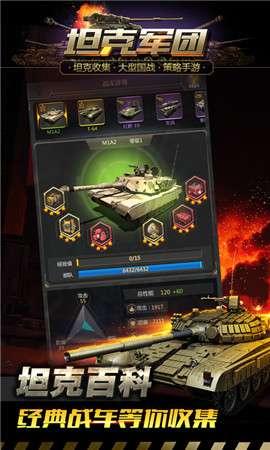 坦克军团手机版截图