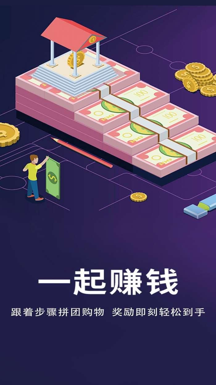 拼乐购商城app截图