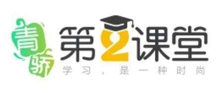 2020青骄第二课堂注册登录平台入口账号密码怎么登录教程