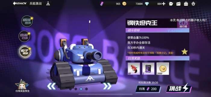 高能手办团兵能激战钢铁坦克王攻略:满星通关钢铁坦克王攻略