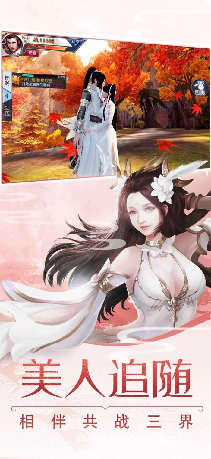 魅影传说琉璃仙域官方版截图