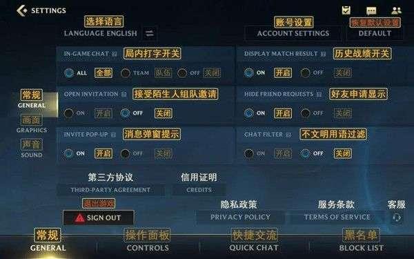 LOL手游怎么设置成中文?国际服语言切换教程