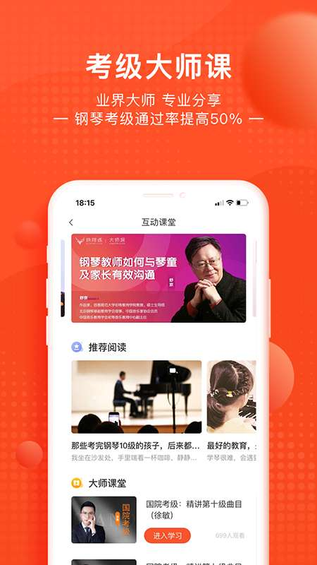 快陪练钢琴陪练app