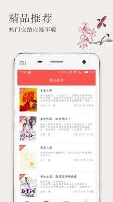 耽美微小说app
