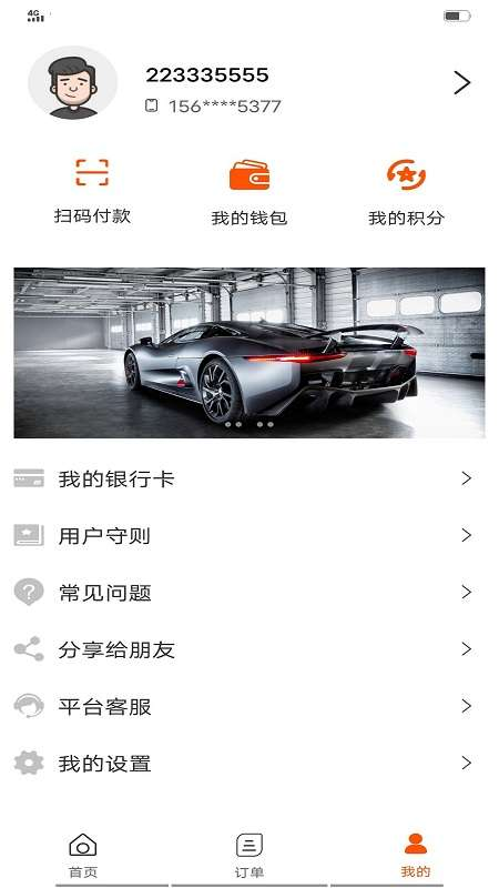 亿车帮货主端app截图