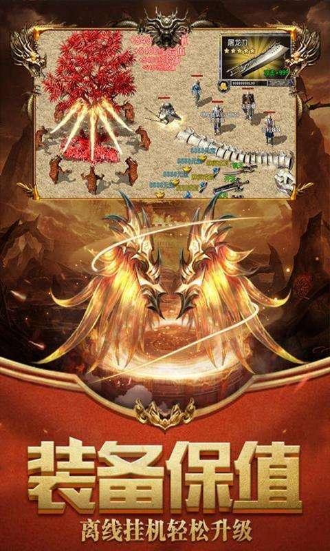 王城英雄斩龙服截图