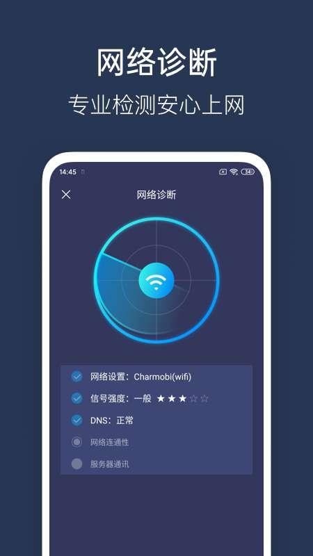 WiFi测速管家app