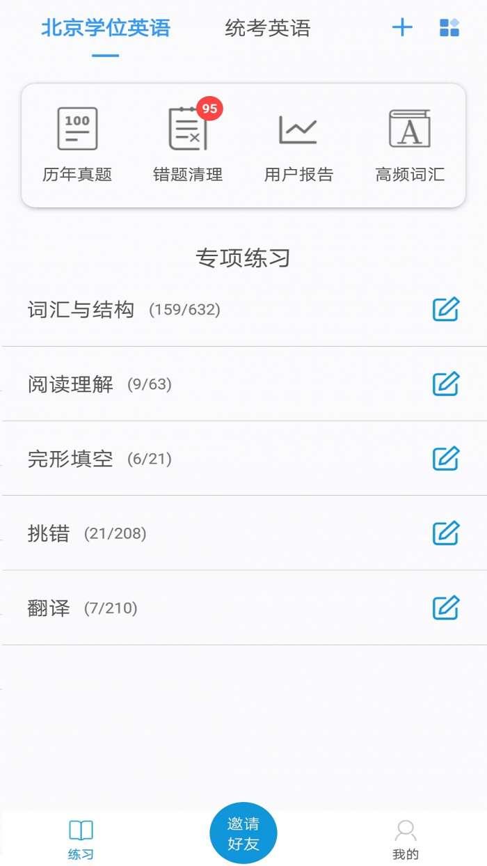 开心过英语app