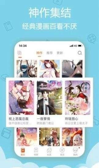 烤米漫画app