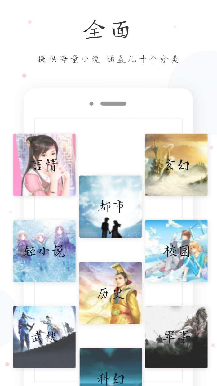 快读全本小说免费电子书app截图