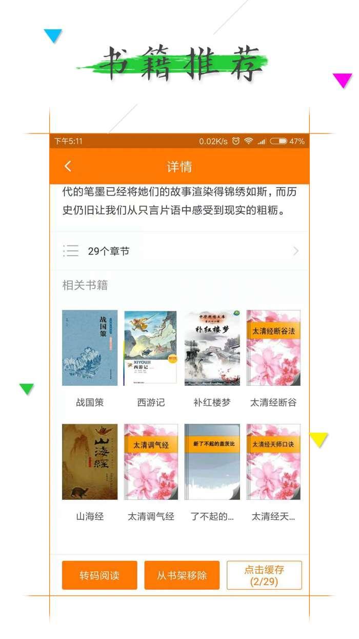 追书全本免费小说阅读器app截图
