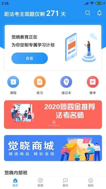 觉晓法硕app
