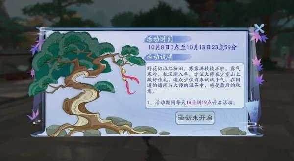 新笑傲江湖手游10月8日更新了什么?内容活动介绍