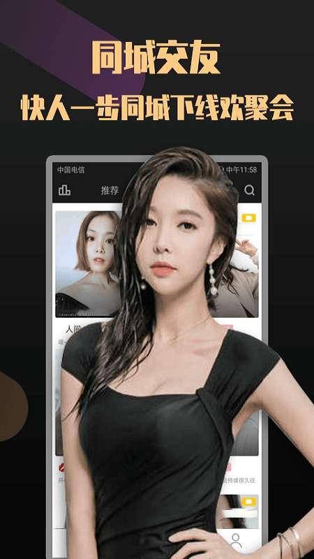 V聊啪视频社交软件app截图