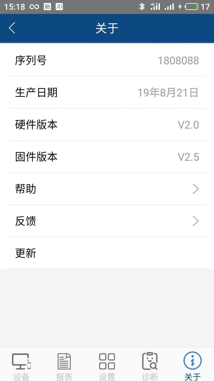 科迈捷流量计app截图
