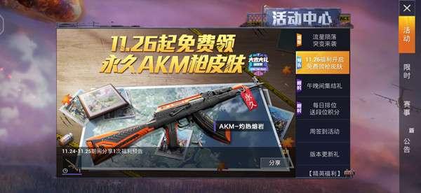 和平精英AKM灼热熔岩怎么获得?永久枪皮免费领活动