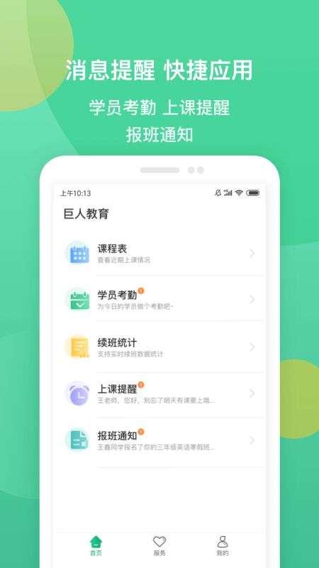 i巨人老师app