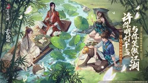 《新笑傲江湖》手游x《天官赐福》动画 11.19联动开启