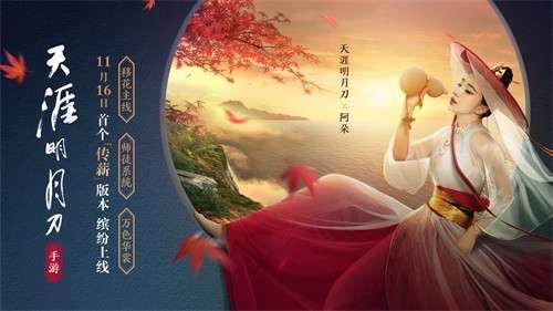 《天涯明月刀》手游首个新版本11月16日来袭,师徒系统上线可免费兑换外观!