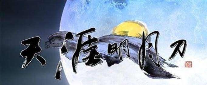 天涯明月刀汴京烤鸭怎么做-汴京烤鸭食谱配方介绍