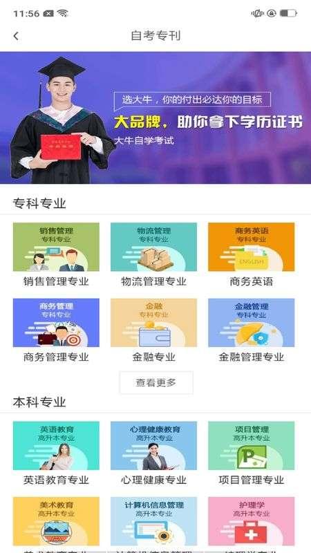 学习云app
