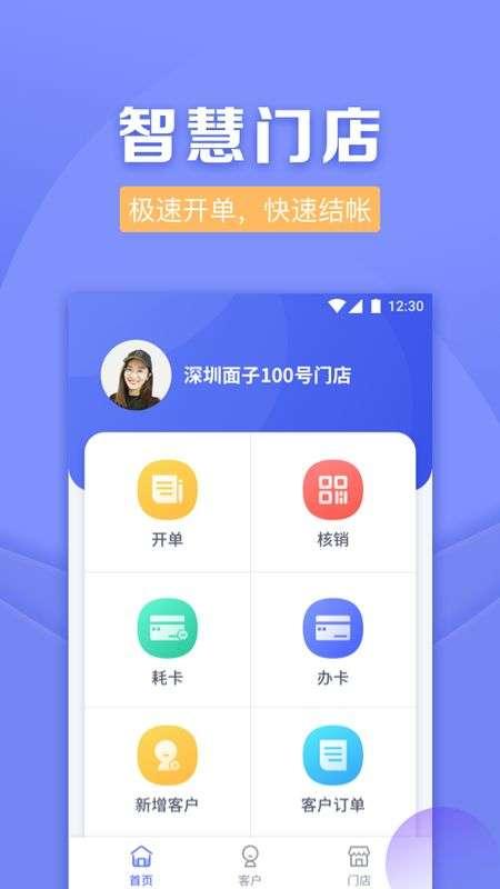 壹美管家app