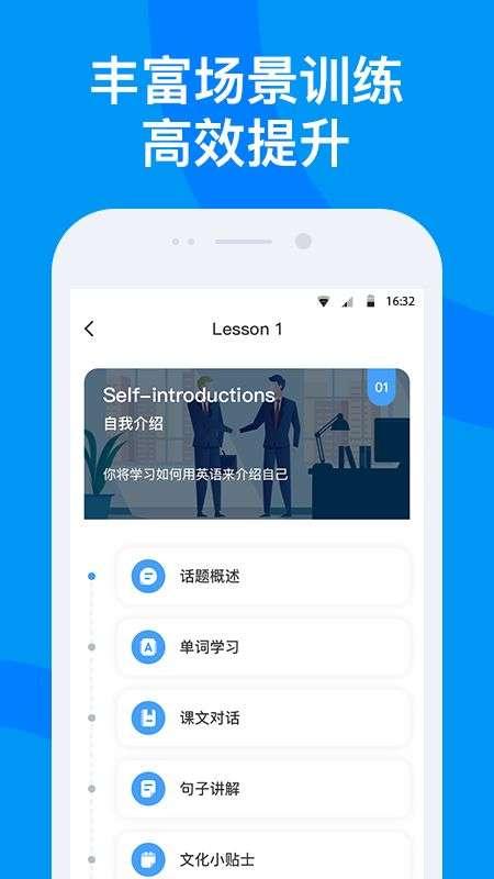 海南外语app截图