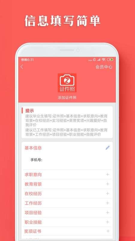 个人简历模板制作app截图