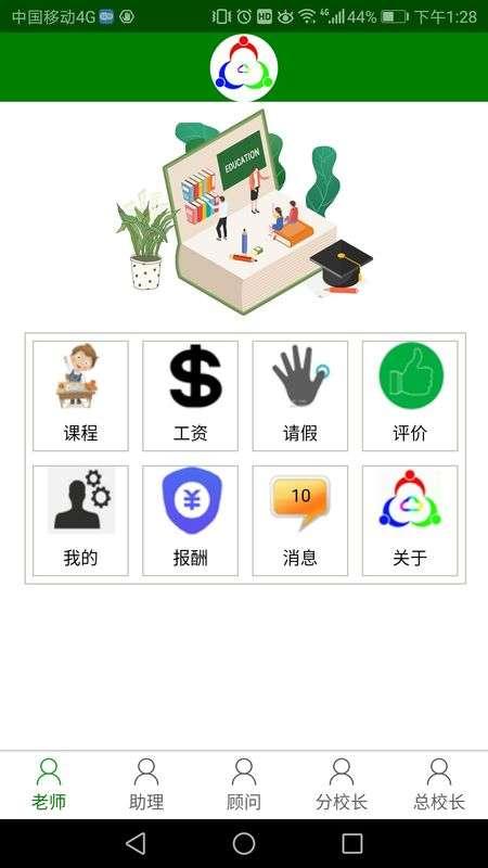 三人行助教app截图