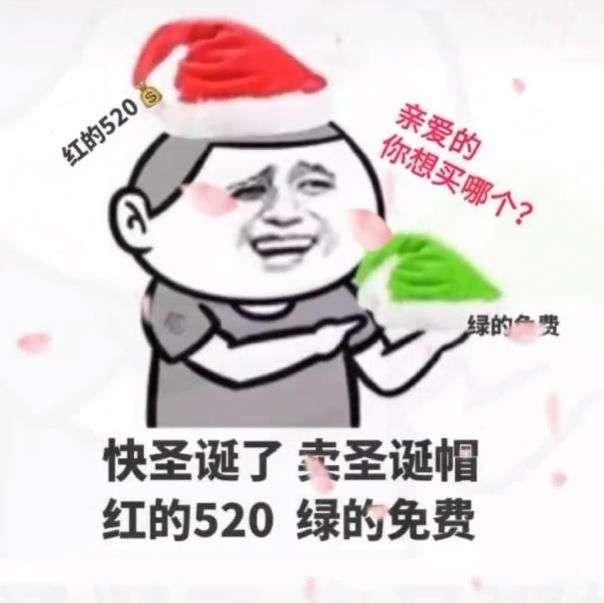 卖圣诞帽红的520绿的免费是什么梗?卖圣诞帽红的十块绿的免费出处含义及表情包分享