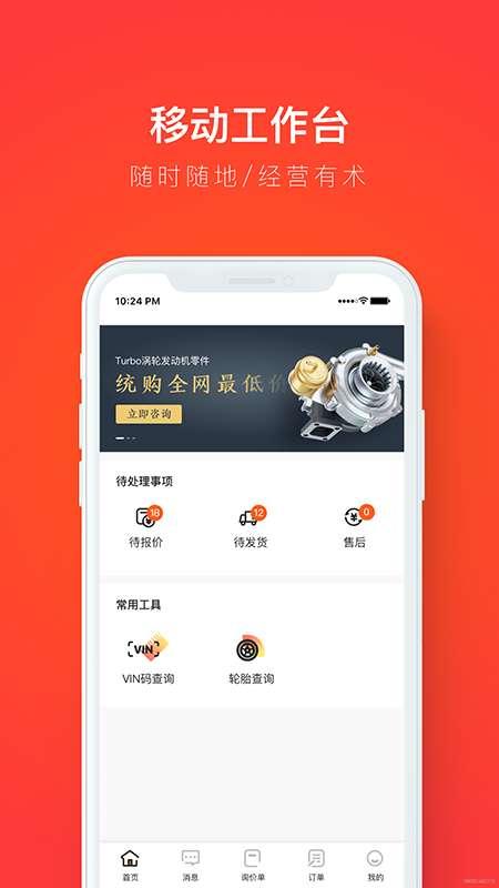 创配配件商app截图