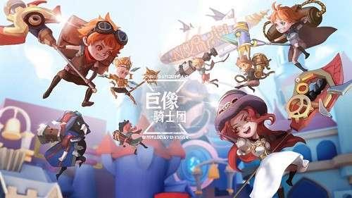 《巨像骑士团》12月16日新关卡开启 骑士团迎来全新冒险