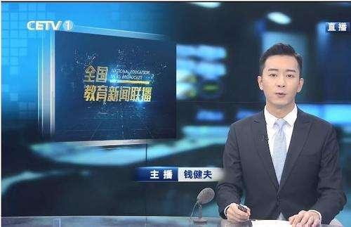 中国教育电视台一套1月16日如何培养孩子的学习习惯与方法直播回放地址