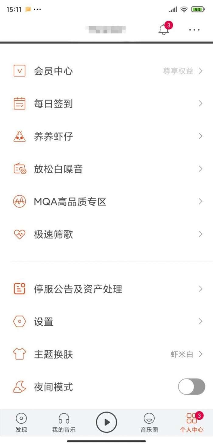 虾米音乐歌单怎么导出到网易云音乐/QQ音乐?虾米音乐歌单导出方法