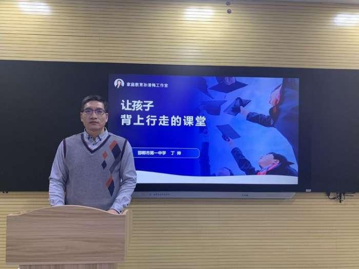 2021邯郸科技教育频道孙清梅10:00直播《让孩子背上行走的课堂》观后感500字