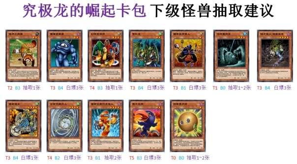 游戏王决斗链接究极龙的崛起卡盒值得抽吗 究极龙的崛起卡包抽卡推荐