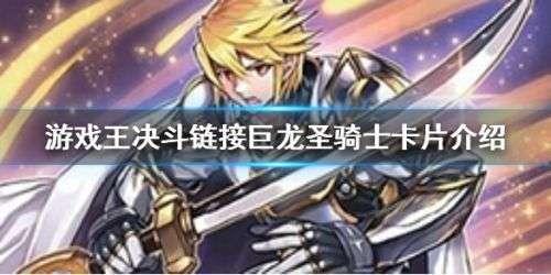 游戏王决斗链接巨龙圣骑士怎么得 巨龙圣骑士卡牌获得方法