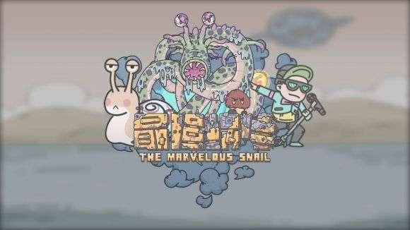 最强蜗牛1月20日最新密令介绍