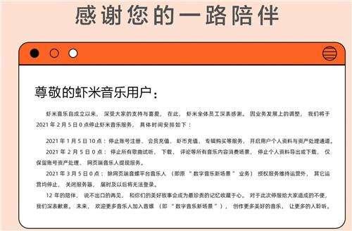 虾米音乐2月5日关停是什么原因?虾米音乐宣布关停原因介绍