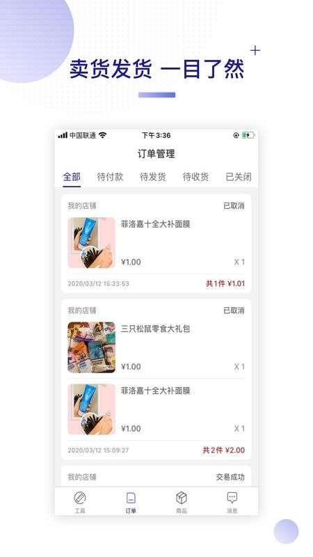 特抱抱商家版app