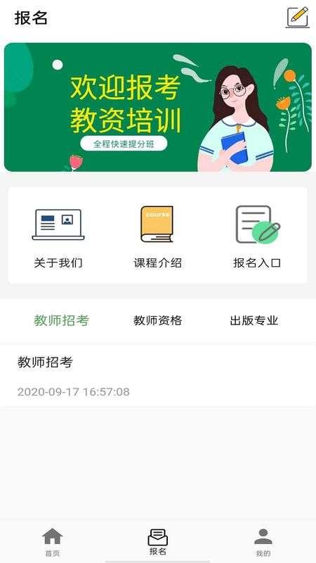 高校教育app