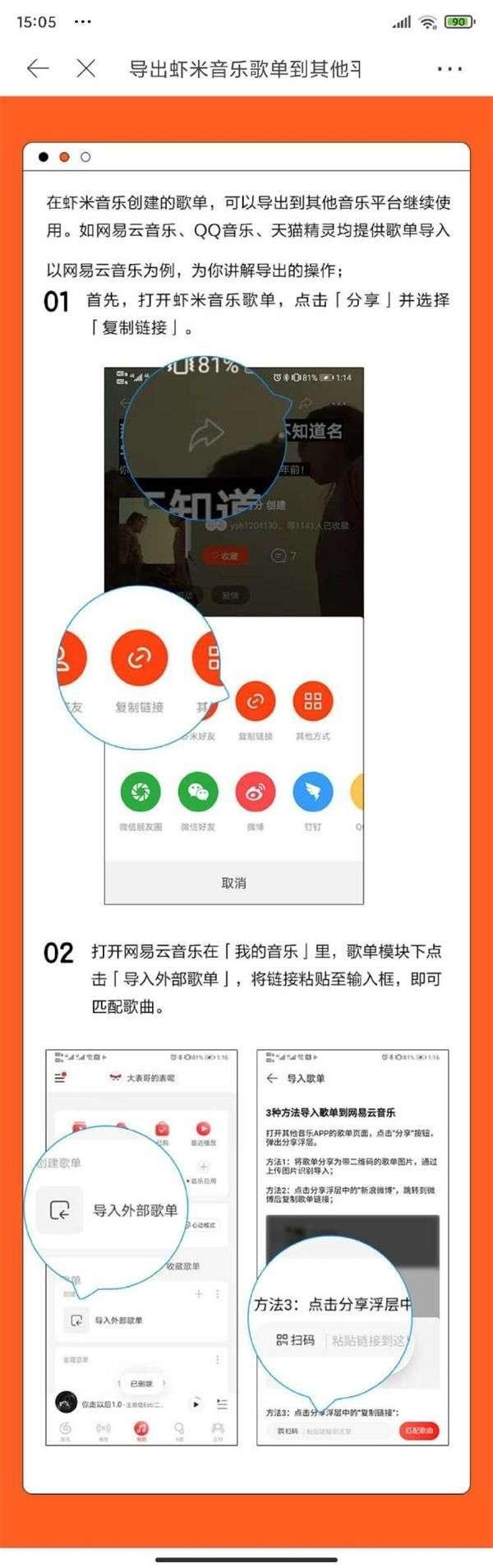 虾米音乐歌单怎么导出到其他平台 虾米音乐歌单导入网易云QQ音乐方法