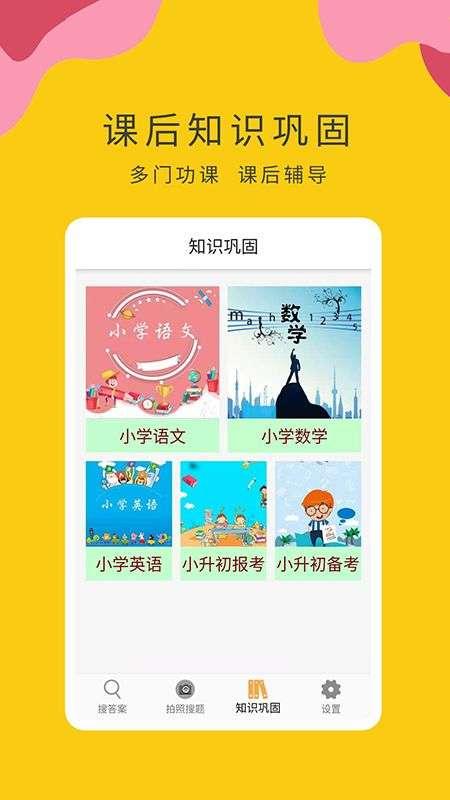 作业小帮手app