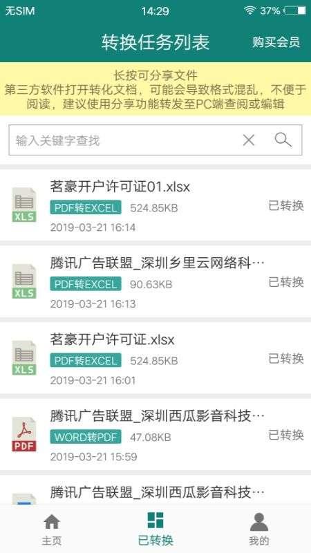PDF转换器app
