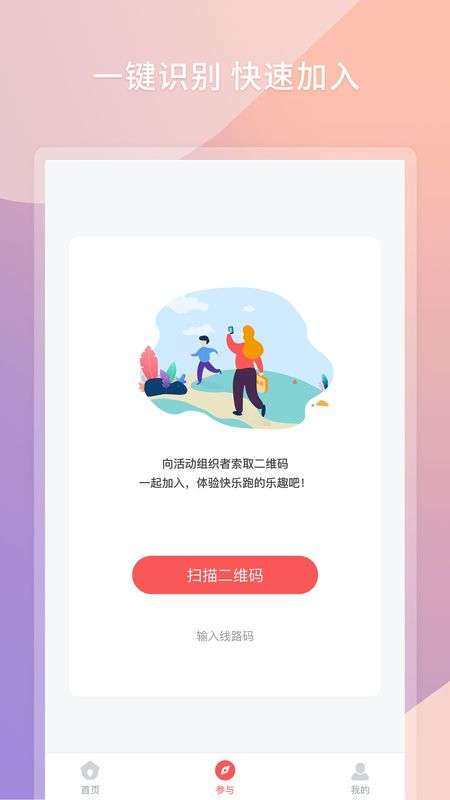 快乐跑app